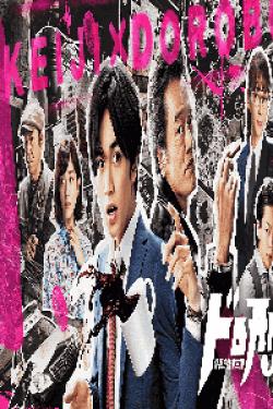 [DVD] ドロ刑 -警視庁捜査三課【完全版】(初回生産限定版)