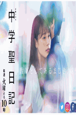 [DVD] 中学聖日記【完全版】(初回生産限定版)