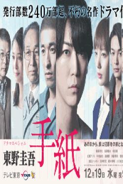 [DVD] 東野圭吾 手紙