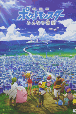 [DVD] 劇場版ポケットモンスター みんなの物語