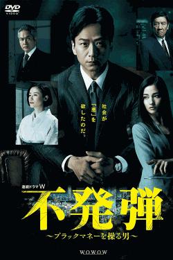 [DVD] 連続ドラマW 不発弾 ~ブラックマネーを操る男~【完全版】(初回生産限定版)