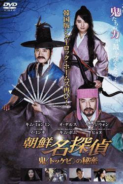 [DVD] 朝鮮名探偵 鬼<トッケビ>の秘密