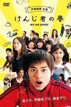 [DVD] けんじ君の春
