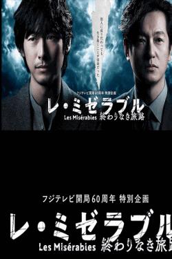 [DVD] レ・ミゼラブル 終わりなき旅路