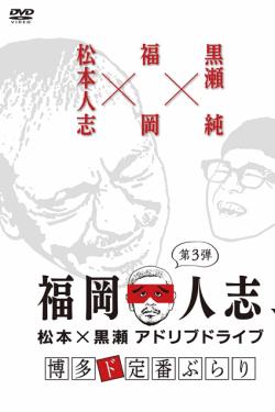 [DVD] 福岡人志、~松本×黒瀬アドリブドライブ~ 第3弾 博多ド定番ぶらり