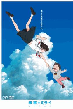 [DVD]「未来のミライ」スタンダード・エディション