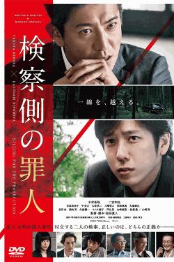 [DVD] 検察側の罪人