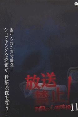 [DVD] 放送禁止! 問題の心霊映像11
