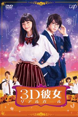 [DVD] 3D彼女 リアルガール