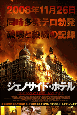 [DVD] ジェノサイド・ホテル