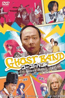 [DVD] ゴーストバンド
