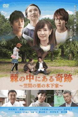 [DVD] 棘の中にある奇跡 笠間の栗の木下家