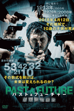 [DVD] パスト&フューチャー 未来への警告