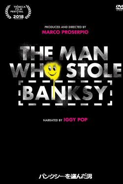 [DVD] バンクシーを盗んだ男