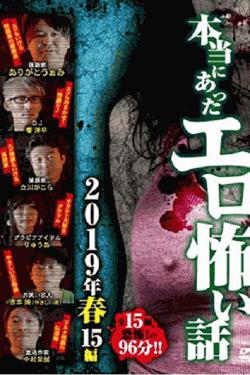 [DVD] 本当にあったエロ怖い話 2019年 春 15編