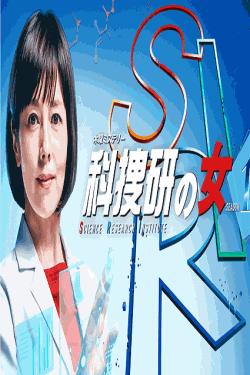 [DVD] 科捜研の女season18  正月スペシャル