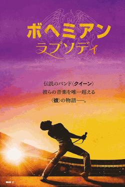 [DVD] ボヘミアン・ラプソディ