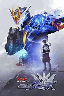 [DVD] ビルド NEW WORLD 仮面ライダークローズ