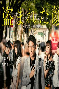 [DVD] 盗まれた颜~ミアタリ捜査班~【完全版】(初回生産限定版)