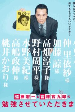 [DVD] 遠藤憲一と宮藤官九郎の勉強させていただきます【完全版】(初回生産限定版)