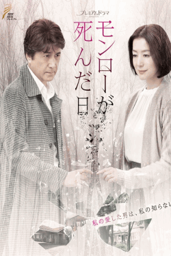 [DVD] モンローが死んだ日【完全版】(初回生産限定版)