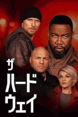 [DVD] ザ・ハード・ウェイ