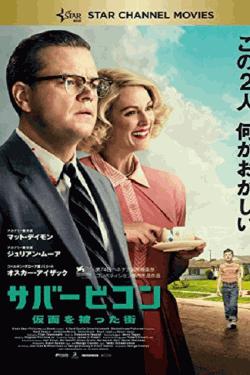 [DVD] サバービコン 仮面を被った街