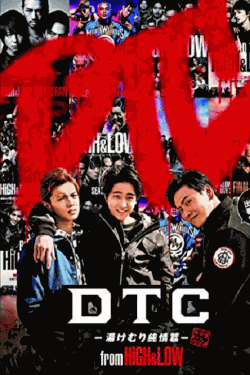 [DVD] DTC-湯けむり純情篇- from HiGH&LOW