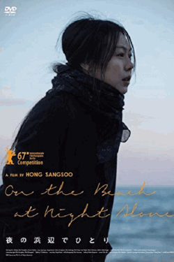 [DVD] 夜の浜辺でひとり