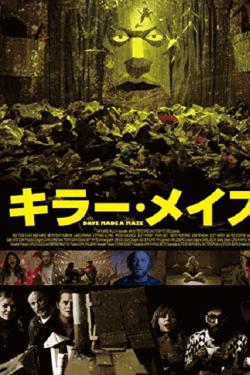 [DVD] キラー・メイズ