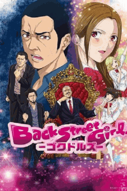 [DVD] アニメ「Back Street Girls-ゴクドルズ-」【完全版】(初回生産限定版)
