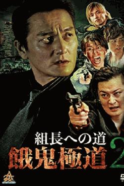 [DVD] 組長への道 餓鬼極道2