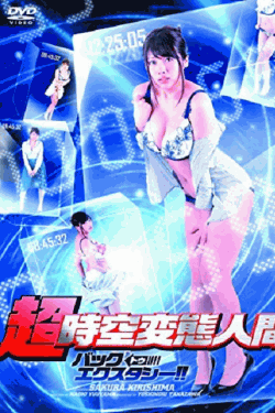 [DVD] 超・時空変態人間 バック・トゥ・エクスタシー!!