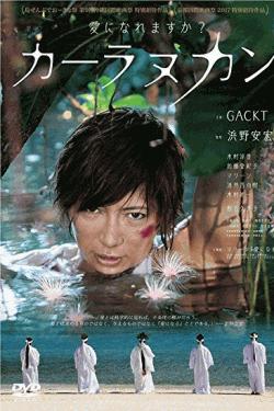 [DVD] カーラヌカン スペシャル・エディション