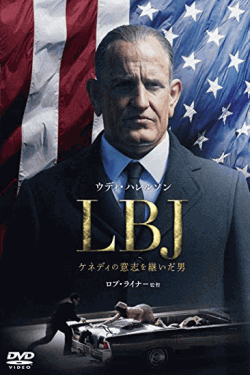 [DVD] LBJ ケネディの意志を継いだ男