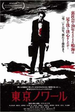 [DVD] 東京ノワール