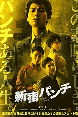 [DVD] 新宿パンチ