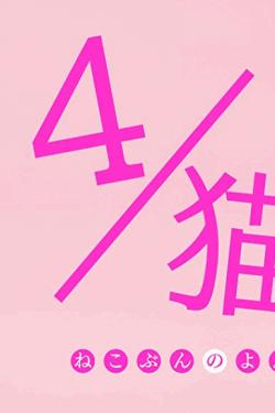 [DVD] 4/猫-ねこぶんのよん-