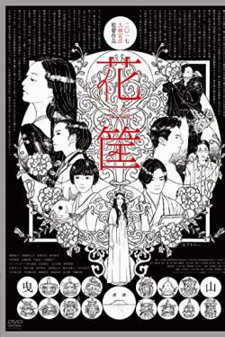 [DVD] 花筐/HANAGATAMI