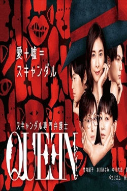 [DVD] スキャンダル専門弁護士QUEEN【完全版】(初回生産限定版)