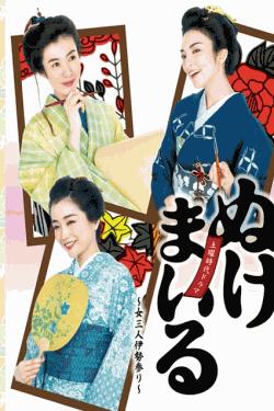 [DVD] ぬけまいる~女三人伊勢参り【完全版】(初回生産限定版)