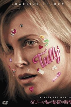 [DVD] タリーと私の秘密の時間 セル