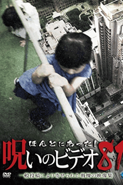 [DVD] ほんとにあった!呪いのビデオ 81