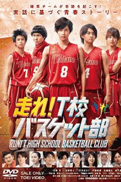 [DVD] 走れ! T校バスケット部
