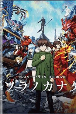 [DVD] モンスターストライク THE MOVIE ソラノカナタ