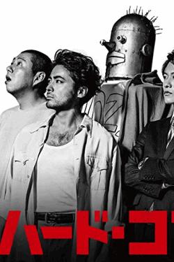 [DVD] ハード・コア