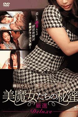 [DVD] 美魔女たちの秘蜜 厳選DELUXE