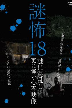 [DVD] 謎怖18 謎に混乱し更に怖い心霊映像