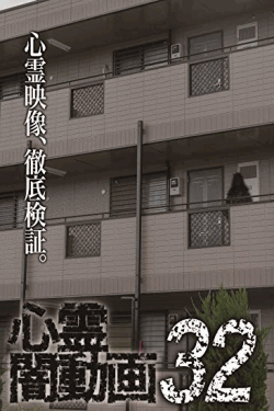 [DVD] 心霊闇動画32