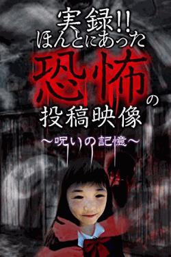 [DVD] 実録!!ほんとにあった恐怖の投稿映像 ~呪いの記憶~